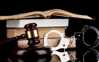 Как найти правильного адвоката по уголовным делам?