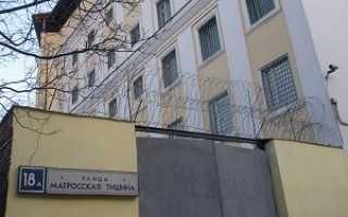 Все о тюрьме «Матросская тишина» (СИЗО №1) — история, известные заключённые, побеги, режим