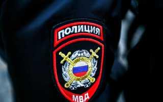 Закон о полиции с изменениями на 2020 год