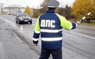 Полиция ДПС остановила ваше авто — пять правил поведения в этой ситуации