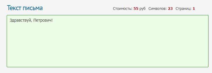 fsin-pismo-7