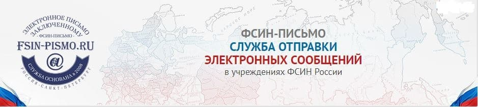 fsin-pismo.ru