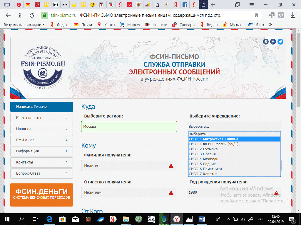 Часто задаваемые вопросы ФСИН-ПИСЬМО