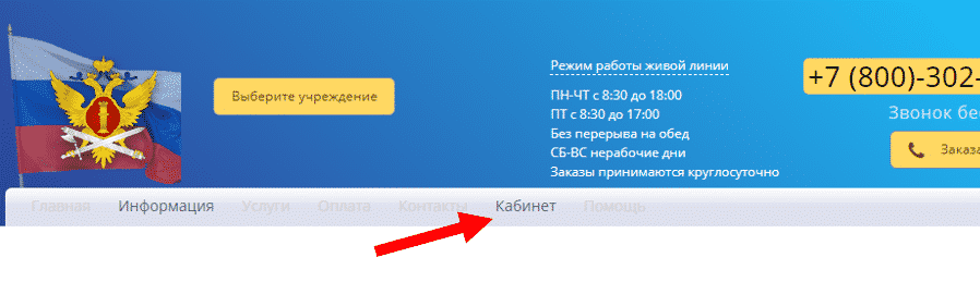 ФСИН-ПОКУПКА: интернет магазин доставки продуктов и других товаров в СИЗО и ИК