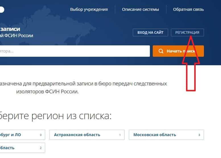 ФСИН.ОКНО: онлайн система для предварительной записи в бюро СИЗО и ИК России для осуществления передачи заключенному