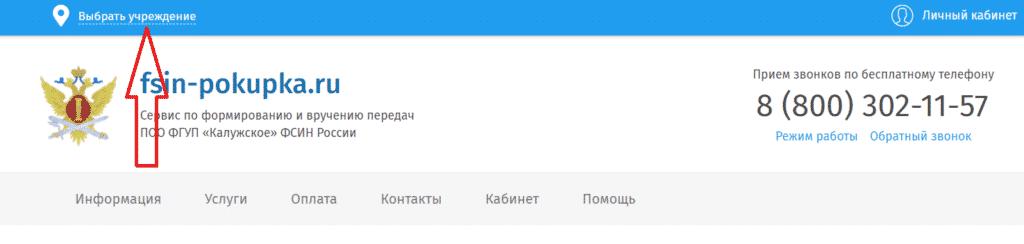 Сизо 1 Волгоград Официальный Сайт Интернет Магазин