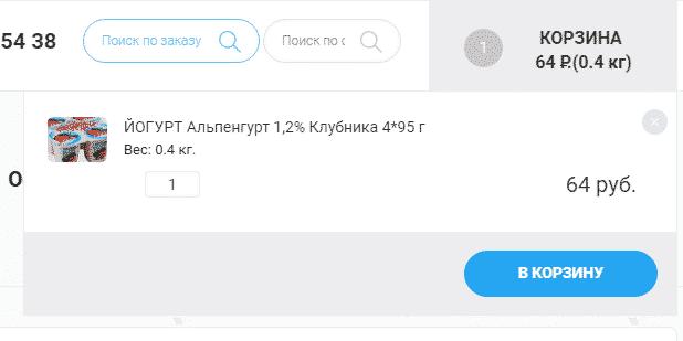 fsin_pokupka