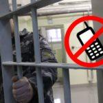 Заключенные останутся без сотовой связи: МВД вплотную занялось проблемой.