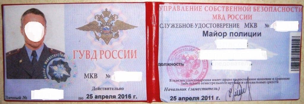удостоверение полицейского