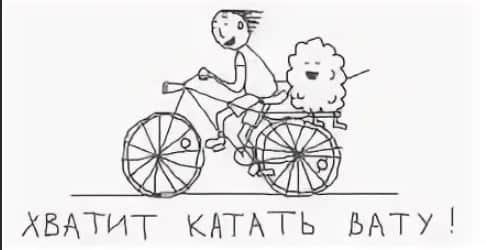 """Ватакаталово"" на жаргоне - что это значит"